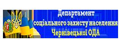 Департамент соціального захисту населення Чернівецької ОДА